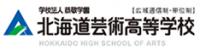 北海道芸術高等学校 通信制