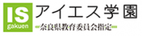 アイエス学園 奈良学習館