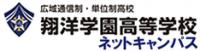 翔洋学園高等学校ネットキャンパス