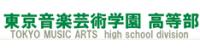 東京音楽芸術学園高等学校